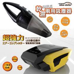 日本 idea-auto LED數位顯示智能車用打氣機+黑武士乾濕兩用吸塵器