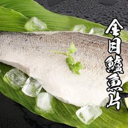 海鮮王  特選金目鱸魚片 *8片組(250g±10%/片)