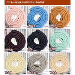YoDa DIY多功能泡棉防撞條加厚版(9色)