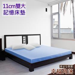 幸福角落  日本大和抗菌表布11cm厚竹炭記憶床墊 雙大6尺