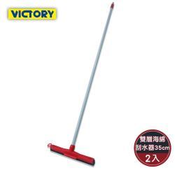 VICTORY-雙層海綿除塵地板刮水器35cm-2入