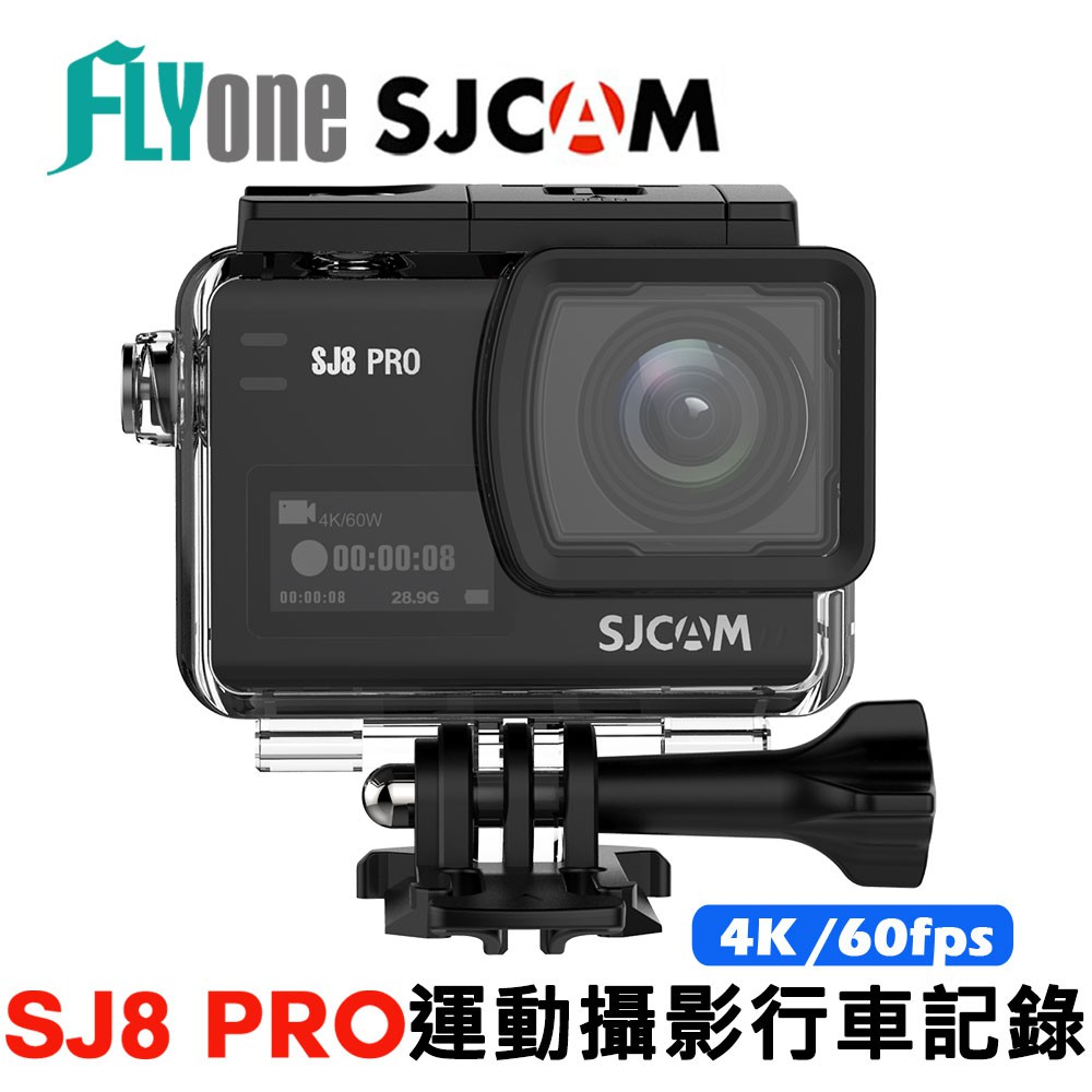 SJCAM SJ8 PRO 4K WIFI防水型運動攝影機 原廠公司貨