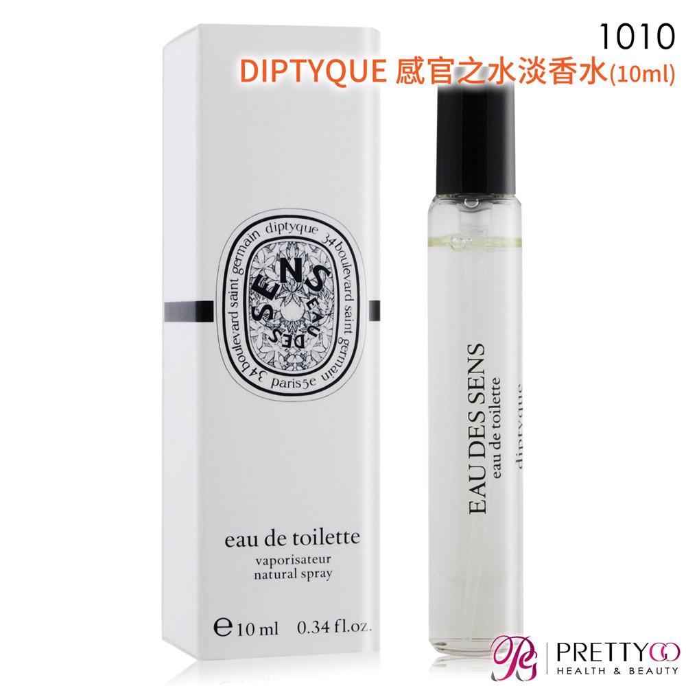 1010_DIPTYQUE 感官之水淡香水(10ml)-[百貨公司貨]【美麗購】