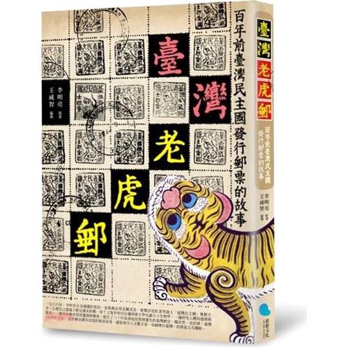 《蔚藍文化》臺灣老虎郵:百年前臺灣民主國發行郵票的故事[9折]