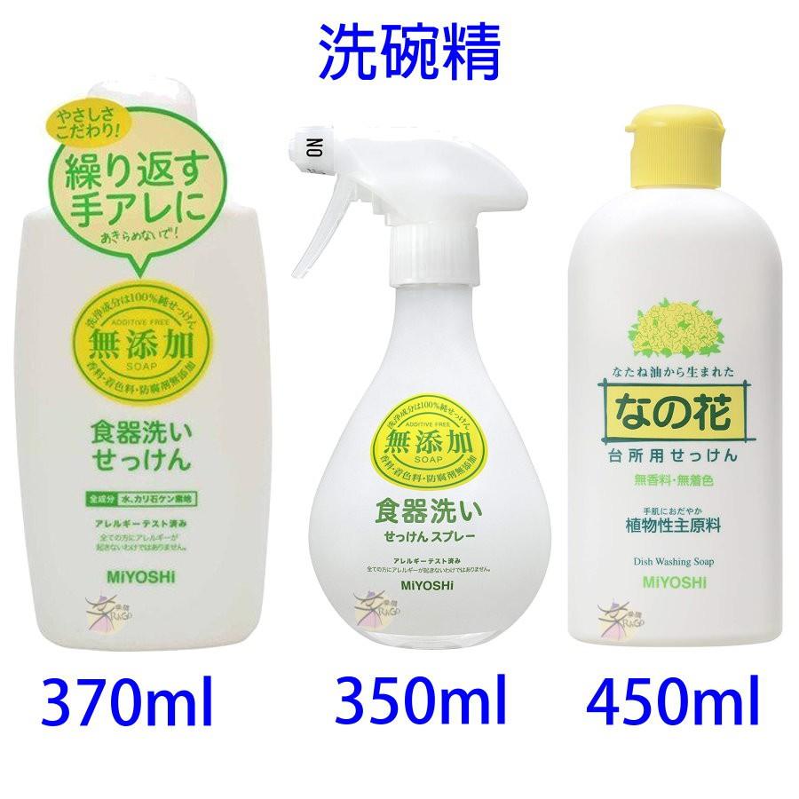 MIYOSHI 無添加洗碗精 / 食器洗滌噴霧 【樂購RAGO】 石器洗潔劑 日本製