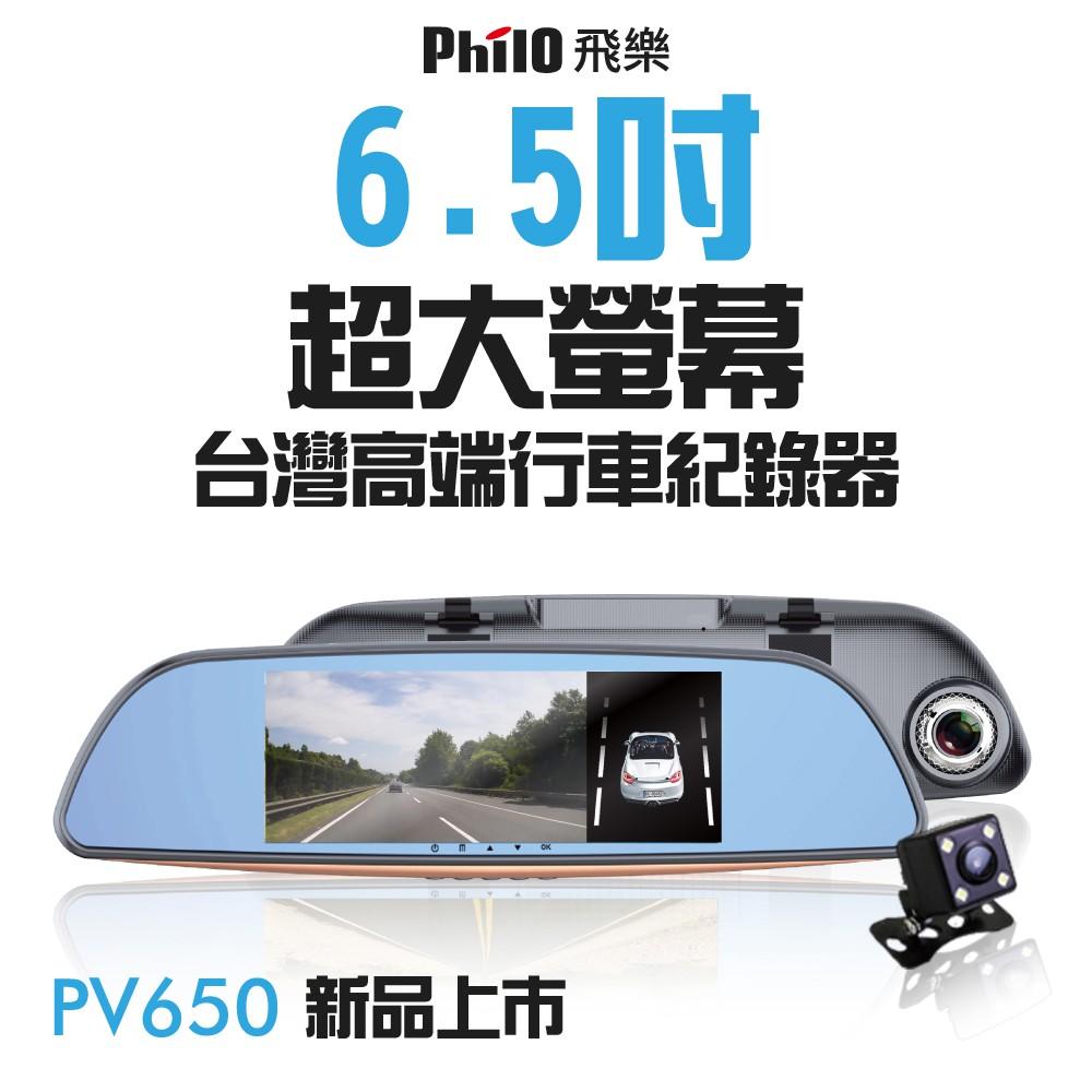 飛樂PV650S 6.5吋安全預警行車紀錄器[贈16G記憶卡+觸控2用筆]免運