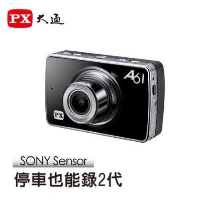 PX大通 夜視高畫質行車記錄器 停車錄製 A61