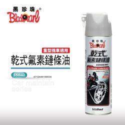 【黑珍珠】乾式氟素鏈條油-550ML