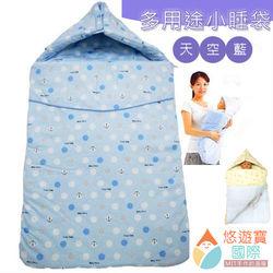 【悠遊寶國際-MIT手作的溫暖】多功能小睡袋(天空藍)