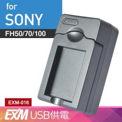 Kamera 隨身充電器 for Sony NP-FH70 (EXM-016)