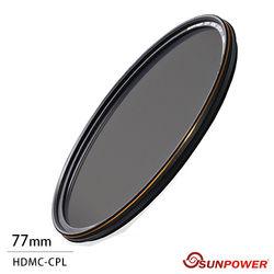 SUNPOWER TOP1 CPL 77mm 環型偏光鏡(公司貨)