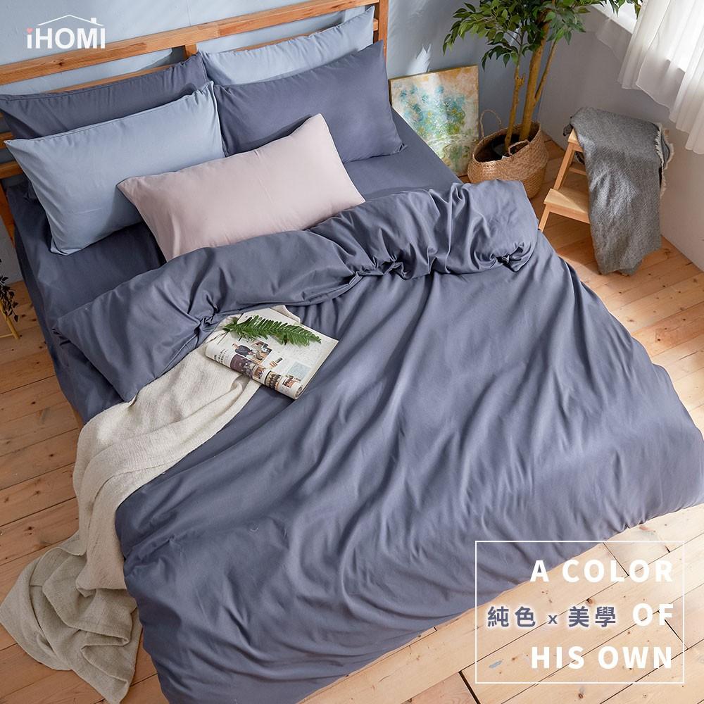 【iHOMI 愛好眠】芬蘭撞色設計-單人/雙人/加大床包被套組-深藍 台灣製