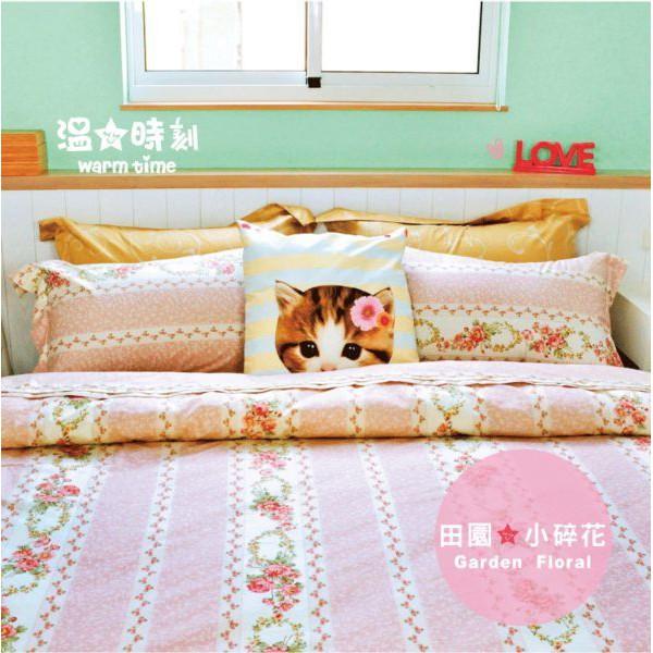 床包組各尺寸系列 / 床包+枕套- 100%精梳棉【田園小碎花】溫馨時刻1/3