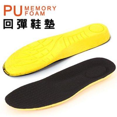 PU記憶鞋墊 緩衝慢回彈高彈力 防汗吸臭 久站久走 減輕疲勞 回彈鞋墊 加厚記憶 運動鞋墊 記憶鞋墊 透氣鞋墊 Ovan