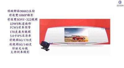 ☆SX-200 第2代☆ 雙鏡頭行車記錄器 前後FULL HD/聯詠96663+SONY322鏡頭/170度廣角
