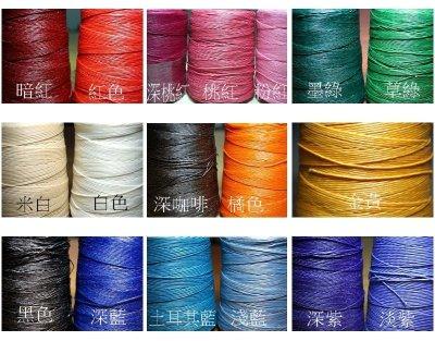 *~咪咪貓~*[DIY手作材料] 泰國進口蠶絲蠟線共18色可選*單捲500公分20元(買5送1)