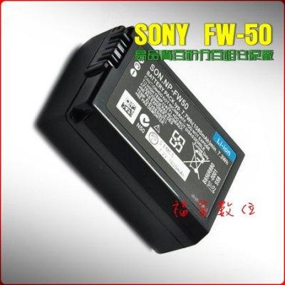【福笙】SONY NP-FW50 防爆鋰電池保固一年 RX10 NEX-6 NEX-7 NEX-5T NEX-5N NEX-C3 NEX-F3 #E5