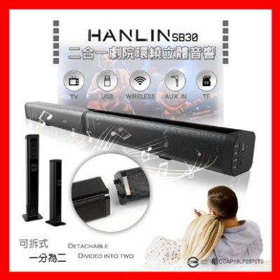 免運HANLIN-SB30 二合一劇院環繞立體音響 3D立體環繞藍芽音響 壁掛式/站立式藍芽音箱  前置左右喇叭【凱益】