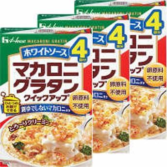 ハウス食品 マカロニグラタン ホワイトソース 4皿 1セット(3個)