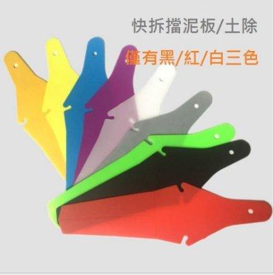 【小謙單車】自行車擋泥板 快速拆卸 擋泥板/土除 騎車裝備配件(無標)紅/白/黑三色