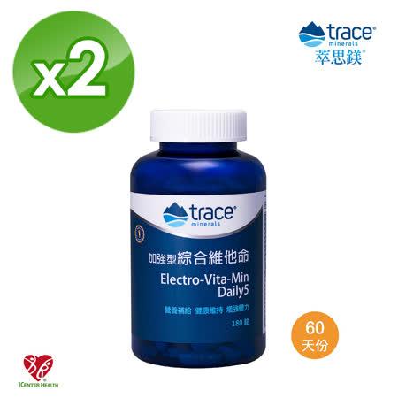 【美國萃思鎂】加強型綜合維他命(180錠 *2瓶) Trace Minerals