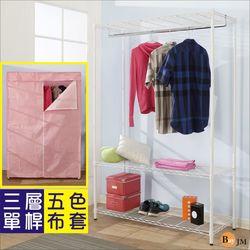 BuyJM 鐵力士烤漆強固型(90x45x180CM)三層單桿衣櫥附粉紅白點色布套