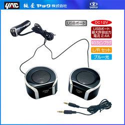 YAC 手機音樂播放器附2.4AUSB插座(TP-196)