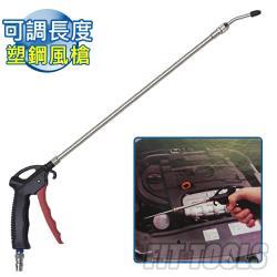 【良匠工具】空壓專用 可調長度 415mm~750mm 塑鋼風槍 氣壓槍/吹塵槍 附接頭
