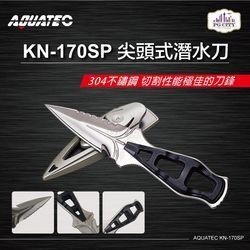 AQUATEC KN-170SP 尖頭式潛水刀 304不鏽鋼 ( PG CITY )