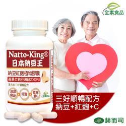 【赫而司】NattoKing納豆王(100顆/罐)納豆紅麴維生素C全素食膠囊(高單位20000FU納豆激酶)