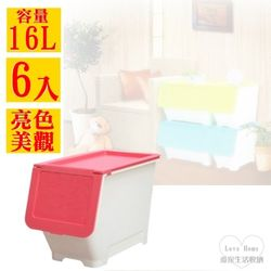 【愛家收納生活館】Love Home 粉色直取掀式收納整理箱16L (6入)-行動