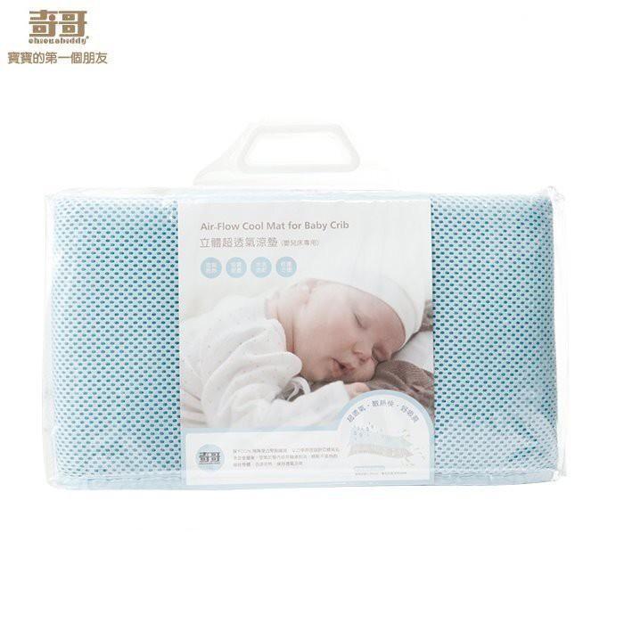 立體超透氣涼蓆(嬰兒床專用)/涼蓆/嬰兒床1393元