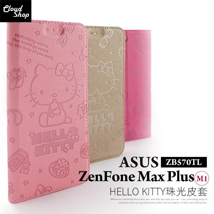 ASUS 凱蒂貓Kitty經典壓紋手機皮套 ZenFone Max Plus ZB570TL 手機殼 保護套 保護殼