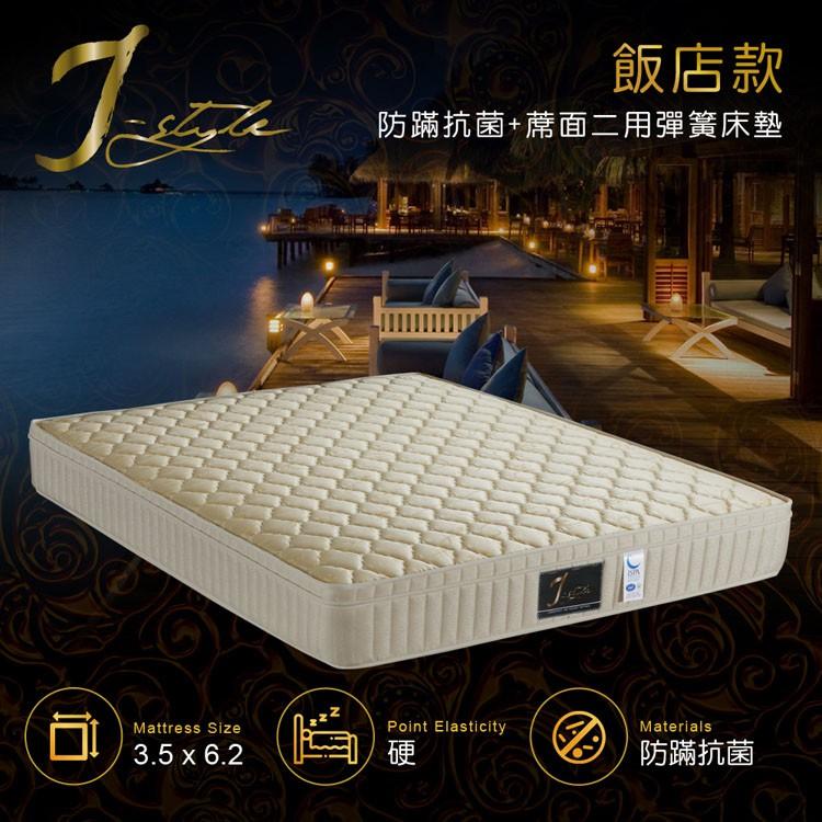 【J-style 婕絲黛】飯店款防螨抗菌+蓆面二用彈簧床墊-單人加大3.5x6.2尺