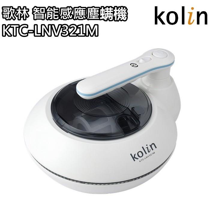 【歌林 Kolin】智能感應塵螨機 吸塵器 紫外線拍打 KTC-LNV321M 免運費
