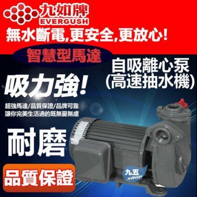 九如牌SQD-1550 高速抽水馬達 2HP/單相抽水機 泵浦0110V/220V售加壓機 污水泵 抽水馬達 大井 木川