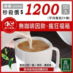 瘋狂福箱 歐可 控糖系列 英式真奶茶(無咖啡因款)50入/箱