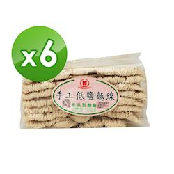 【皇品】郭關廟麵-手工低鹽麵線 (1200g)x6包