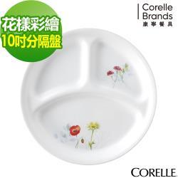 任-【美國康寧CORELLE】花漾彩繪10吋分隔盤