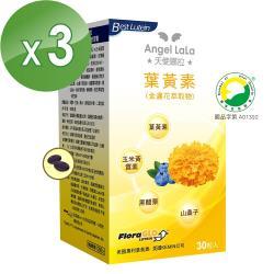 Angel LaLa 天使娜拉 Kemin葉黃素複方軟膠囊 30粒/瓶 x3