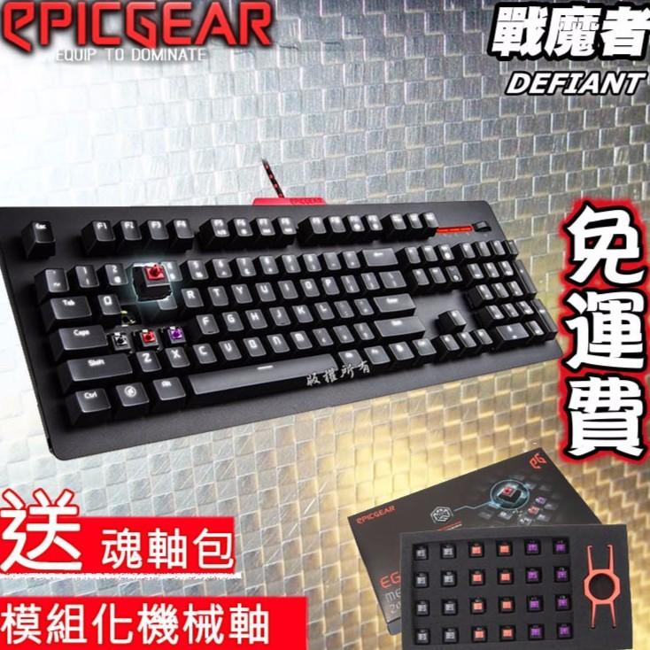 藝極 EPICGEAR DEFIANT 戰魔者 有線炫彩 電競鍵盤 機械式鍵盤 模組化鍵盤 PCHot