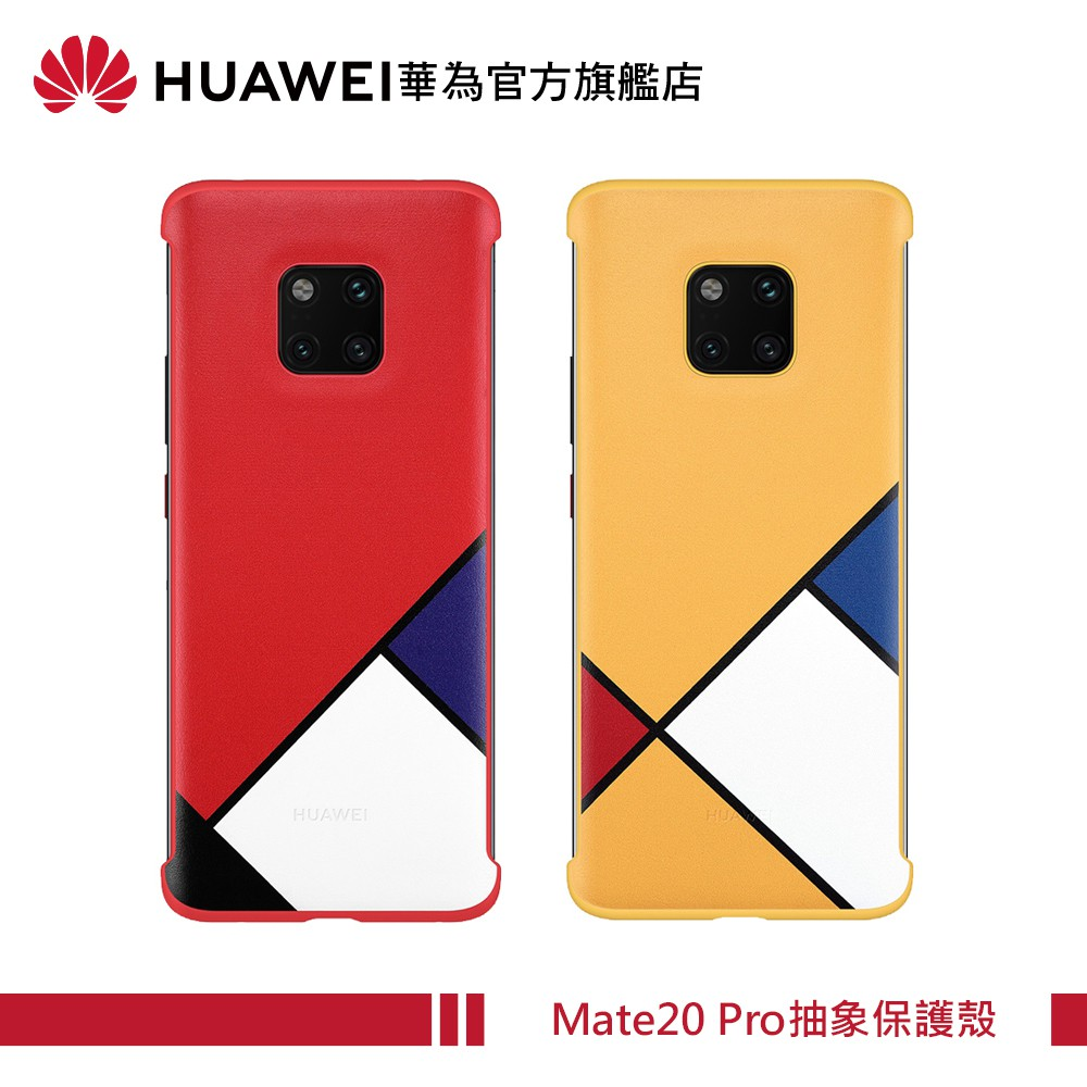 HUAWEI 原廠 Mate20 Pro抽象保護殼 【華為官方旗艦店】