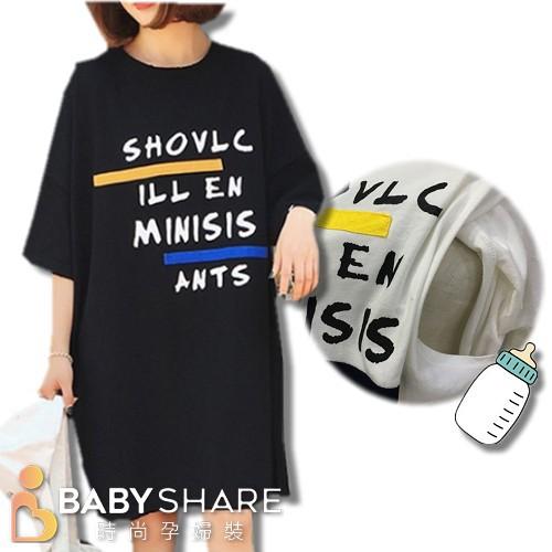 [滿額免運] ️日韓字母舒適好穿寬鬆哺乳衣 短袖 哺乳衣 孕婦裝 連身裙 BabyShare時尚孕婦裝 (J18052)