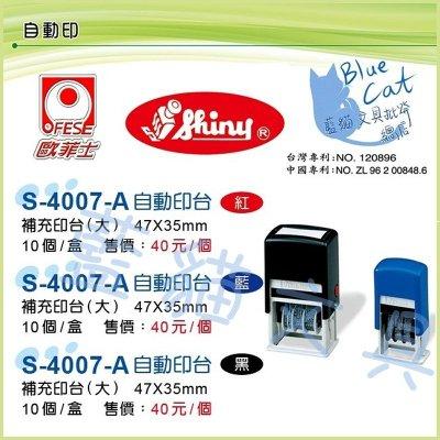 【※缺貨中※】辦公用品/印泥,印章專用【BC17251】〈S-4007-A〉自動印台《歐菲士》【藍貓文具】