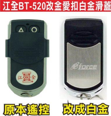遙控器達人江全BT-520改金愛扣白金滑蓋 03 滾碼發射器 快速捲門 電動門遙控器 各式遙控器維修 鐵捲門遙控器