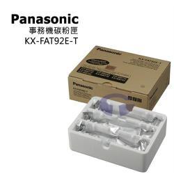 Panasonic 原廠雷射事務機碳粉 KX-FAT92E-T (1盒3入/日本原料)