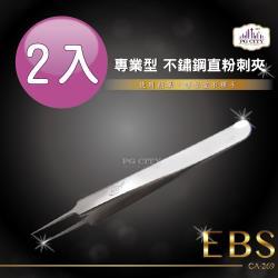 EBS 專業型 410不鏽鋼直粉刺夾 CA-269 (超值二入組) ( PG CITY )