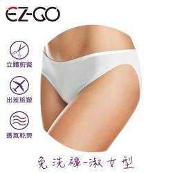 EZ-GO 免洗褲-淑女型(5入)6包組(共30入)