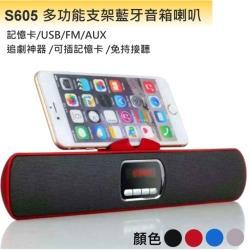 S605 多功能支架型藍牙音箱喇叭(記憶卡/FM/AUX)