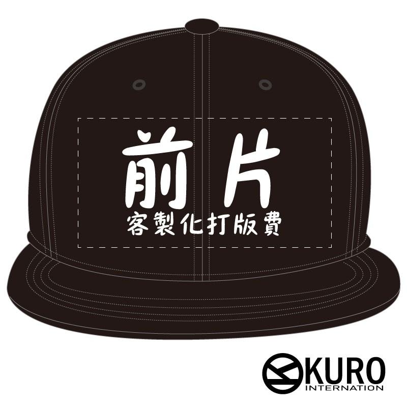 KURO-SHOP客製化棒球帽前片刺繡打板費